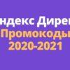 Промокоды яндекс директ 2021