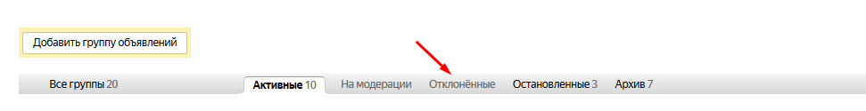 Яндекс директ модерация